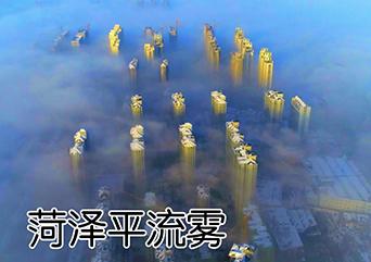 菏泽平流雾